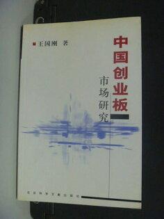 【書寶二手書T4/財經企管_LDG】中國創業板市場研究_王國剛_簡體版