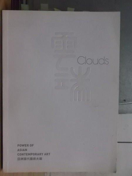 ~書寶 書T2/藝術_YHR~雲端 clouds_2010年_亞洲當代藝術大展等 ~  好