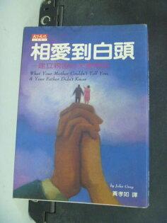 【書寶二手書T2╱兩性關係_JAC】相愛到白頭-建立親密的夫妻關係_約翰.葛瑞, 黃孝如