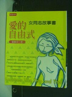 【書寶二手書T4/兩性關係_KCI】愛的自由式-女同志故事書_張娟芬