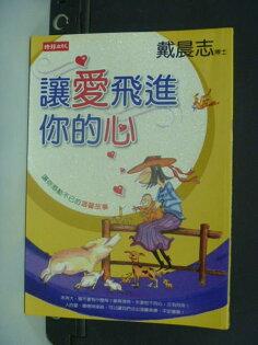【書寶二手書T4/勵志_KCL】讓愛飛進 的心_戴晨志