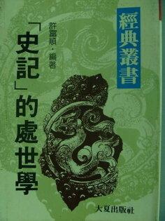 【書寶二手書T8/財經企管_MPH】史記的處世學_許富順