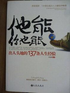 【書寶二手書T5/勵志_PIS】他能你也能:出人頭地的137條人生經驗_王佳琪_簡體