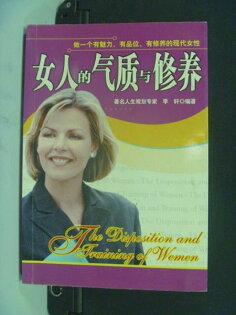 【書寶二手書T7/財經企管_KCQ】女人的氣質與修養_李軒_簡體版