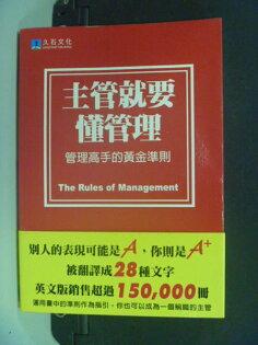 【書寶二手書T2/財經企管_KCY】主管就要懂管理:管理高手的黃金準則_王永年, 理查