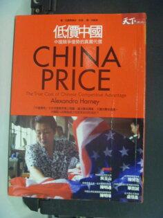 【書寶二手書T4/財經企管_KDO】低價中國:中國競爭優勢的真實代價_原價350_洪懿妍