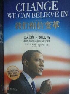 【書寶二手書T2╱財經企管_WDQ】我們相信變革:巴拉克.奧巴馬重塑美國_奧巴馬_簡體書