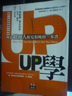 【書寶二手書T4/財經企管_JOS】UP學:所有經理人相見恨晚的一本書_葛史密斯