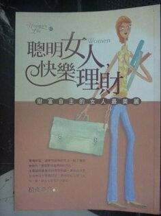 【書寶二手書T2/投資_JMP】聰明女人,快樂理財_拉克希米