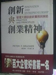 【書寶二手書T5/財經企管_LEN】創新與創業精神_原價400_彼德杜拉克