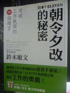 【書寶二手書T3/財經企管_LEB】7-ELEVEN朝令夕改的奧密_蕭雲菁, 鈴木敏文