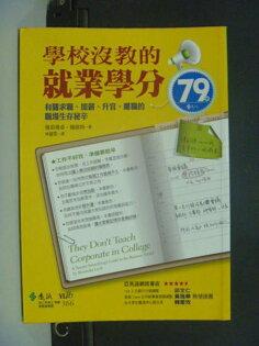 【書寶二手書T9/財經企管_NLY】學校沒教的就業學分_林麗雪, 雅莉珊卓