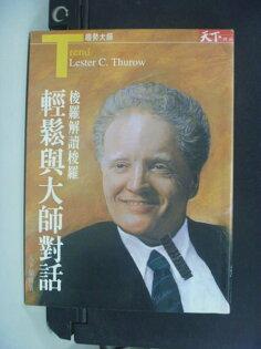 【書寶二手書T2/財經企管_LQA】輕鬆與大師對話(三):梭羅解讀梭羅_天下編輯著