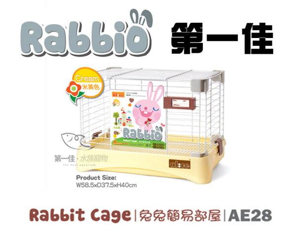 [第一佳水族寵物]Rabbio Cage [AE28米黃] 兔兔簡易部屋 兔子籠 兔籠 天竺鼠籠 另有粉紅/粉藍