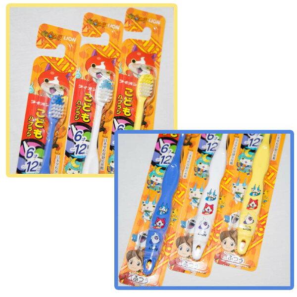妖怪手錶 兒童牙刷 適合6-12歲小朋友 日本製 LION獅王