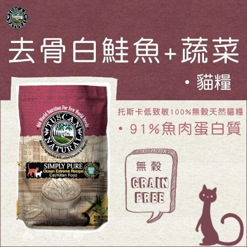 +貓狗樂園+ Tuscan Natural托斯卡【低致敏無穀天然。貓糧。去骨白鮭魚+蔬菜。4.4磅】930元 - 限時優惠好康折扣