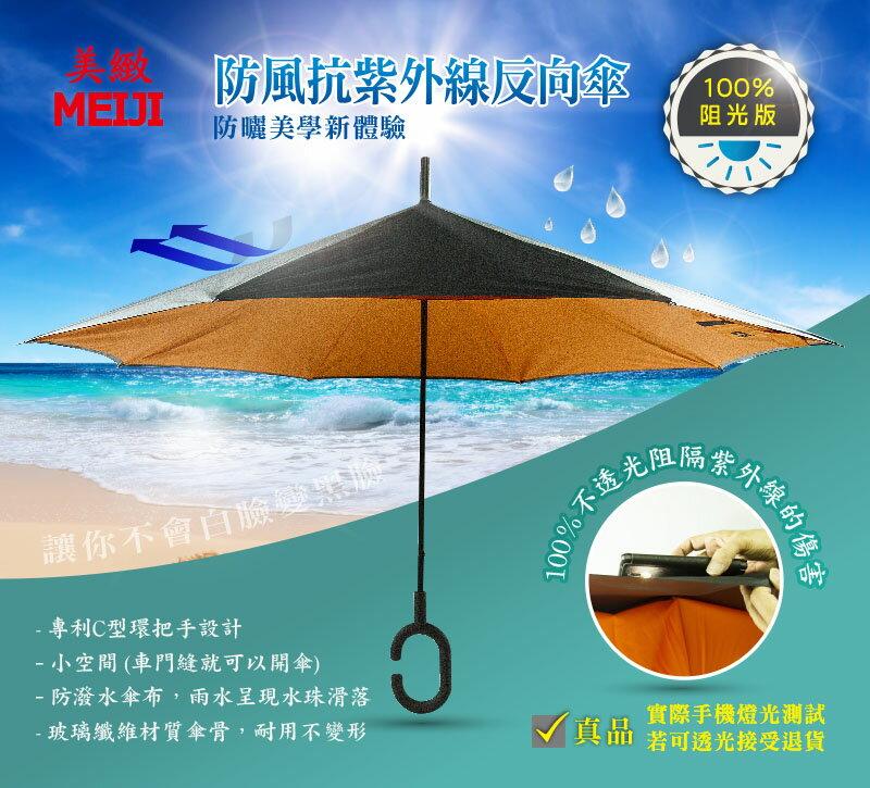 ~美緻 館~防風雨抗紫外線反向傘 ^(3入裝^) MJ~L9C