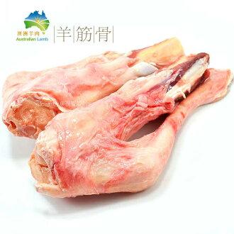 新鮮的羊筋骨~潔牙又可補充膠質