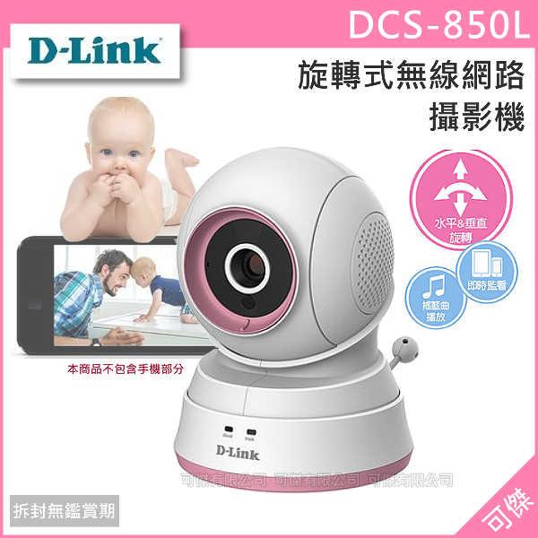 可傑  D-LINK 媽咪愛 DCS-850L 旋轉式 無線 網路攝影機 【掌控畫面不遺漏】