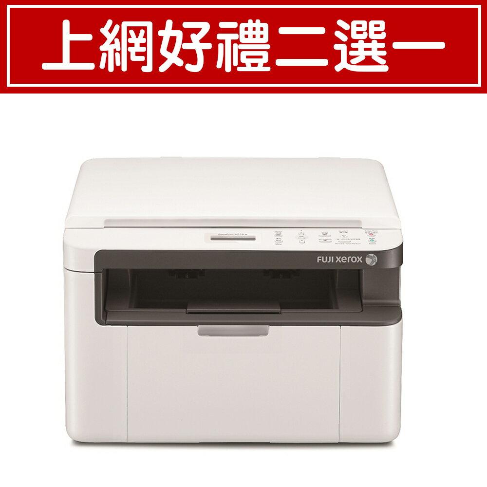 【免運】富士全錄 FujiXerox M115w 三合一黑白雷射無線複合機