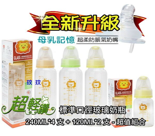 小獅王辛巴超輕鑽玻璃奶瓶優惠組S.6903-240ML*4支+S.6904-120ML*2支