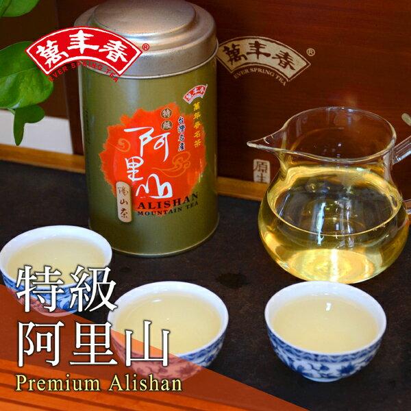 《萬年春》特級阿里山茶葉150公克(g)/罐 - 限時優惠好康折扣