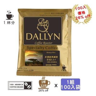 【DALLYN 】肯亞AA濾掛咖啡100入袋 Kenya AA   | DALLYN世界嚴選莊園 0