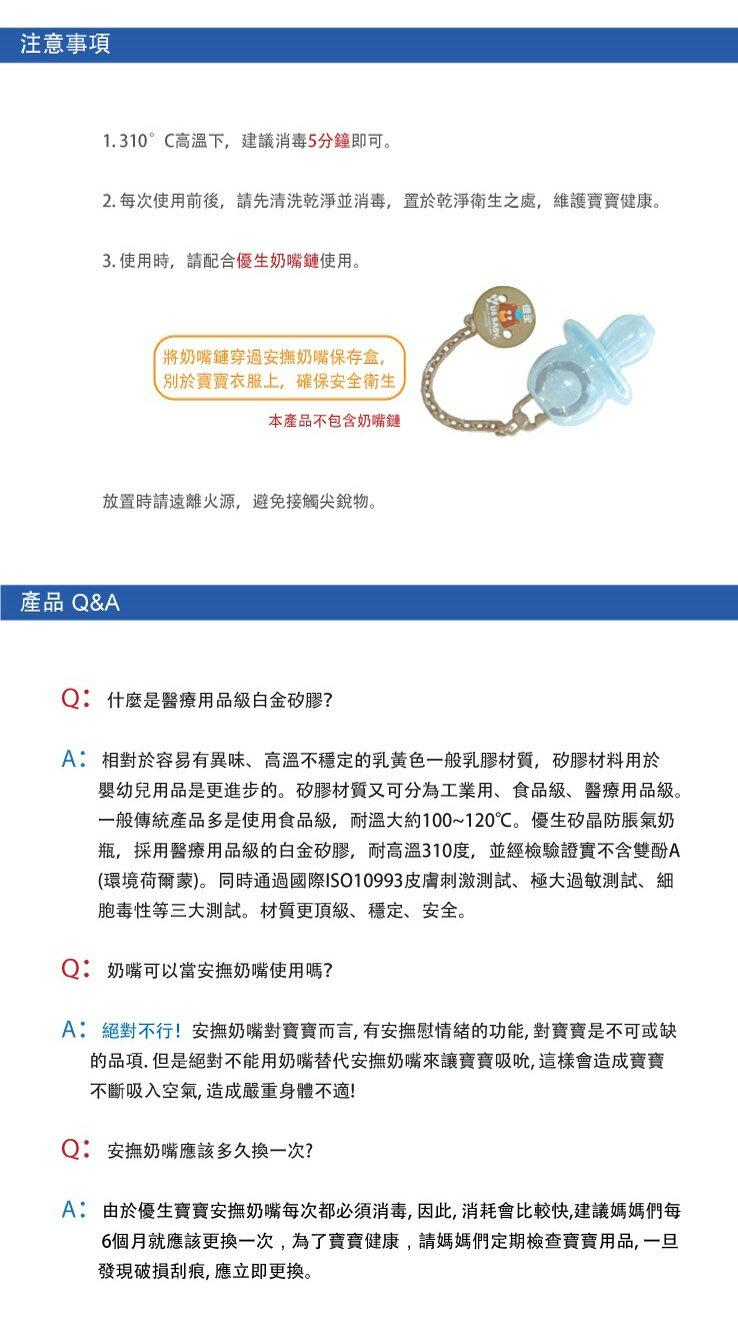 US Baby 優生 - 矽晶安撫奶嘴 (拇指) -S (藍/紅) 5
