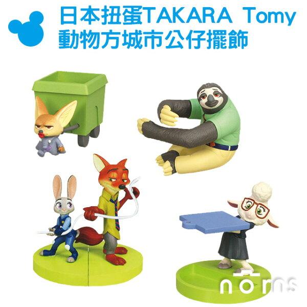NORNS【日本扭蛋TAKARA tomy動物方城市公仔擺飾】玩具 方程式 轉蛋 尼克茱蒂樹懶快俠