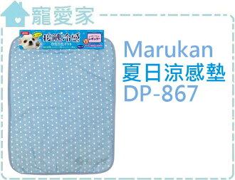 ☆寵愛家☆日本Marukan夏日涼感墊 DP-867,夏日救星接觸涼感好舒適