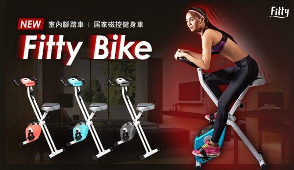 【含運】New Fitty Bike 室內腳踏車 全新一代 居家磁控健身車 iFit