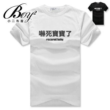 ☆BOY-2☆【NAA222】嚇死寶寶了 潮流休閒短袖T恤 0