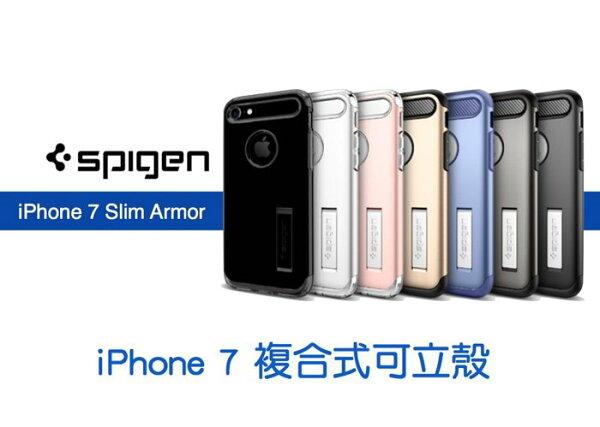 SGP Spigen iPhone 7 4.7吋 Slim Armor 雙層空壓 保護殼 玫瑰金 曜石黑