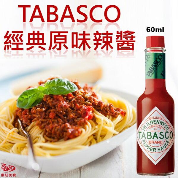 [現貨] TABASCO墨西哥紅椒汁 60ml 辣椒醬 辣醬 辣椒汁