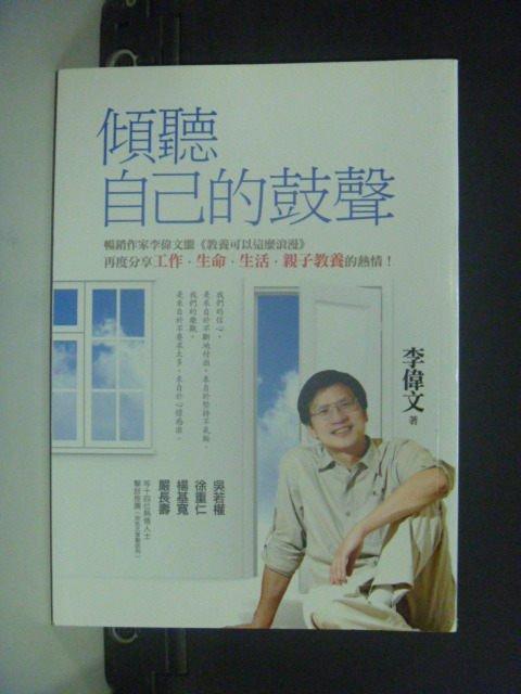 ~書寶 書T8/勵志_JKY~傾聽自己的鼓聲_李偉文