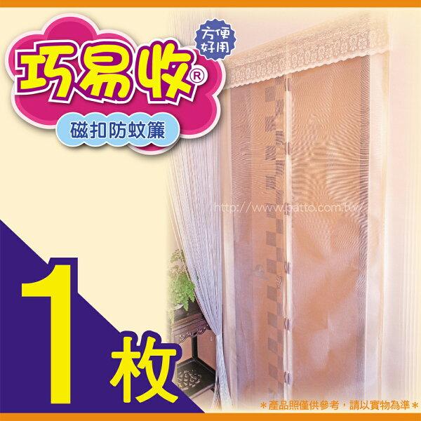 巧易收磁扣防蚊簾素面細紗網1入(約100x210cm) / BJ7507-R