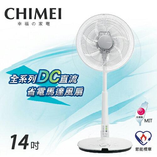 CHIMEI奇美 14吋DC直流 立扇 風扇 電風扇 DF-14D0ST 遙控擺頭