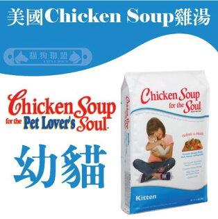 +貓狗樂園+ 美國Chicken Soup雞湯【幼母貓。潔牙抗氧化配方。5磅】1010元
