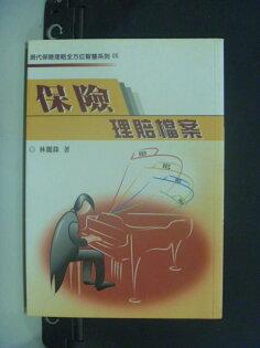 【書寶二手書T9/行銷_GJI】保險理賠檔案_林麗銖