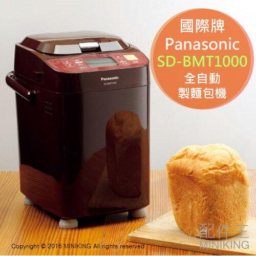 【配件王】日本代購 Panasonic 國際牌 SD-BMT1000 全自動製麵包機 1斤型 另 SD-BH1000