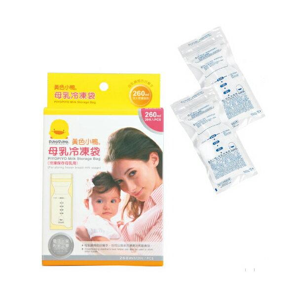 『121婦嬰用品館』黃色小鴨 母乳冷凍袋260ml(20入袋) - 限時優惠好康折扣