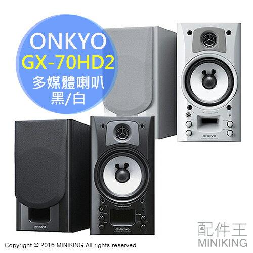 【配件王】日本代購 ONKYO GX-70HD2 高級音響喇叭 2.0聲道 Hi-Fi 多媒體喇叭 揚聲器 木質紋路
