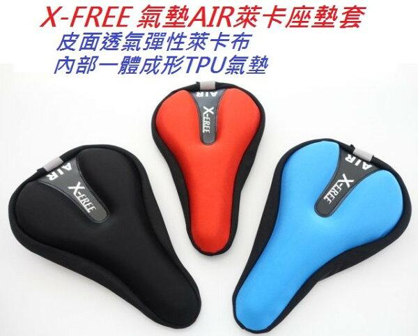【意生】正品X-FREE 透氣彈性氣墊AIR萊卡座墊套 腳踏車坐墊套 自行車椅套蠍牌SKORPION可參考