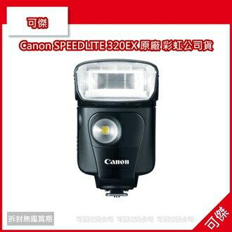 可傑 全新 Canon SPEEDLITE 320EX 原廠 彩虹公司貨 閃光燈 閃燈 現貨供應中