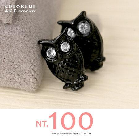 耳針耳環 夜夜睛亮 水鑽黑色貓頭鷹耳環 人氣咕咕單品 柒彩年代【ND303】一對
