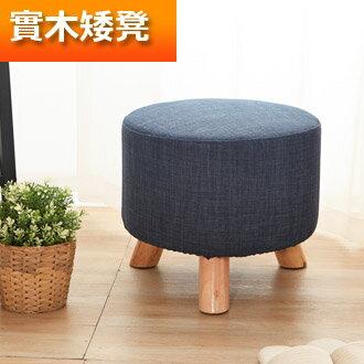 ~迪瓦諾~圓型實木矮凳 35cm 免  製 可訂做 ~  好康折扣