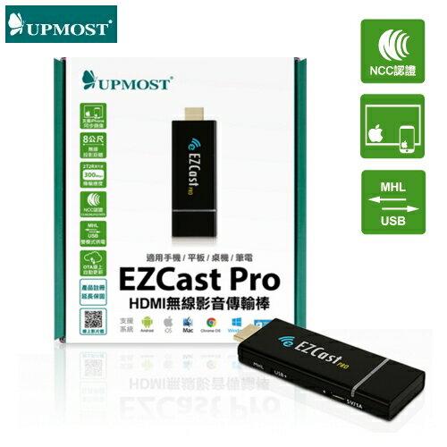 Upmost 登昌恆 EZcast Pro HDMI無線影音傳輸棒 支援六種作業系統 無線鏡射投影