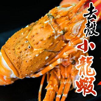 【台北濱江】鮮甜去殼小龍蝦10隻/盒