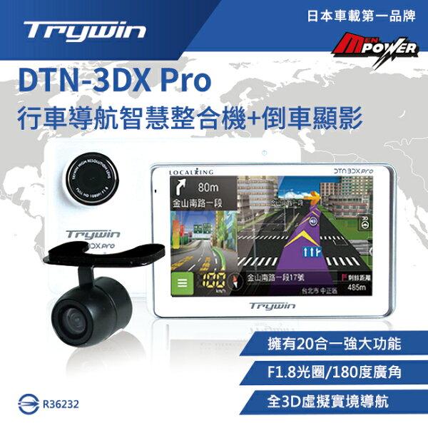 免運送三孔+吸塵器+收納包+16G Trywin DTN-3DX Pro+RL110 行車紀錄器+倒車顯影 3DXPro