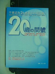 【書寶二手書T8/財經企管_JLO】20歲問號: 不要認為20歲還可以裝迷糊!_松亞